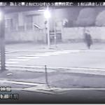 西中英樹容疑者の顔画像は?ひき逃げの画像を全て公開!!被害者救助せず逃げたのは確定か!!