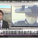 中村洋一郎容疑者の顔画像とフェイスブック、元教師の心理分析予想を掲載!!中学校男性教師が修学旅行中、生徒にわいせつの疑いで逮捕の衝撃!!