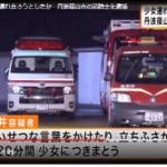 新井三己容疑者の顔画像、フェイスブックや勤務先は?川西市の路上で16歳の少女にわいせつ目的か・・・丹波篠山市の消防士を未遂の疑い逮捕。