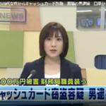森田秀三容疑者の顔画像やフェイスブック等、高齢者が狙われる悲劇!!財務局の職員を装い、キャッシュカードが盗まれ、約200万円が引き出される。