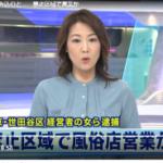劉紅容疑者(美人経営者)、個室マッサージ店で違法行為。風俗営業が禁止されている区域で営業したとして逮捕。