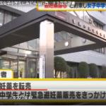 小野啓一容疑者の顔画像、フィスブックや現場ホテル等、追記有り、SNS上での避妊薬の売買を通じ知り合った女子中学生にホテルでみだらな行為をした男が逮捕。