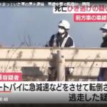 内藤大起容疑者の顔画像、sns、事件現場等、事件の容疑は?バイパスでオートバイが転倒し藤田賢司さんが死亡。前を走っていた車が原因か!!