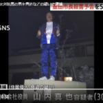 山内真也容疑者の顔画像、SNS投稿内容も特定!!フェイスブック等、愛知県豊田市の太田稔彦市長の自宅に侵入し殺害予告をSNSに投稿し逮捕の衝撃。