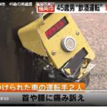 石川堅士容疑者の顔画像、フェイスブック、トラック事故現場や事故の動機がヤバい!!酒気帯び運転の罰則で何を思う・・・