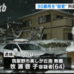 牧瀬啓子容疑者の顔画像やフェイスブック、自宅を掲載!!娘が90歳母を殺害事件。
