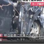 女子高生が重体!! 国道でダンプカーと軽自動車が衝突する事故。何故!!