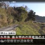 田畑悠也容疑者の顔画像、フェイスブックや事件場所は!!女性(当時35)の遺体を遺棄した疑いで逮捕。