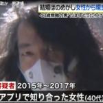 菅田崇裕容疑者の顔画像確定&証券関係者として客を信用させる巧妙な手口を公開!!SNSも追跡中。気をつけないといけない。始まりは、婚活アプリで知り合った女性に結婚をほのめかす所から!!