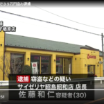佐藤和仁(さとうかずと)容疑者の顔画像、職場&事件現場確定!!仲間の店に盗みに入る動機がヤバい!!+SNSも追跡中です!!