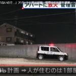 加藤誠容疑者の顔画像&職場&現場&SNS等追跡中!!自身が勤める不動産管理会社の管理するアパートに放火した疑いで逮捕。