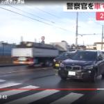 田中歳也容疑者の顔画像、フェイスブックと現場を検証!!何故、車を急発進させて、警察官を30メートル引きずったのか??飲酒!!??よくわからない事件の真相とは・・・