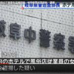 小森俊宏(こもりとしひろ)容疑者の顔画像!!巡査部長が女性の下着姿を盗撮の衝撃!!職場確定!!SNS調査等掲載。