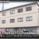宮崎和也(みやざきかずや)容疑者の顔画像、障害がある子どもを預かる施設の職員のわいせつな行為に密着!!職場&事件現場&SNSの調査報告書付。