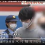 木村裕介(きむらゆうすけ)容疑者の顔画像(アップ画像入手!!)、理性を止められず、アパートで就寝中の女性の部屋に侵入し、わいせつな行為してしまうのは、何故か??容疑者のSNS&職場&事件現場の追跡調査付。